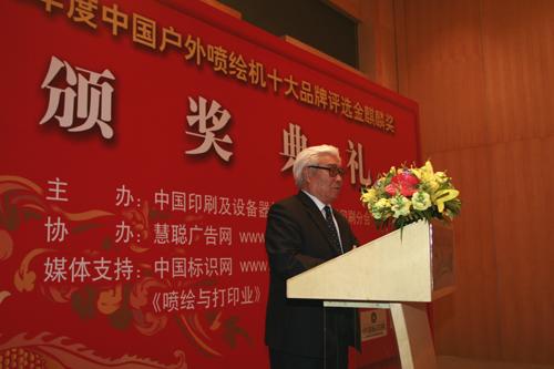 中国印刷及设备器材工业协会会长王德茂发言.JPG