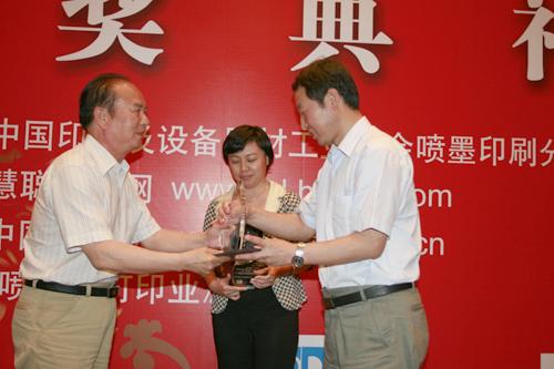 沈阳飞行船数码喷印技术有限公司总经理王辉女士发表获奖感言