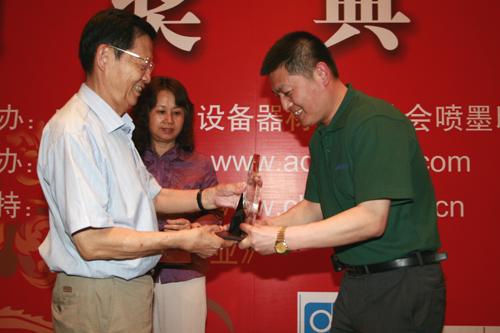 中国印刷及设备器材工业协会秘书长许锦枫向北京恒泽基业科技有限公司颁发