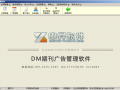 期刊管理软件 (3)