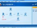 广告记账软件 (4)