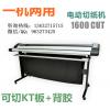 广告背胶电动裁切机 1米6KT板电动裁切机